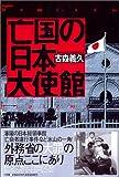 亡国の日本大使館