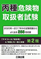 51WWECV21rS. SL200  - 危険物取扱者試験 01