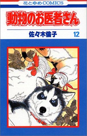 動物のお医者さん (12) (花とゆめCOMICS)