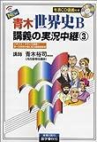 NEW青木世界史B講義の実況中継 (3) (The live lecture series)