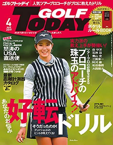 GOLF TODAY  ( ゴルフトゥデイ )  2019年 4月号 No.562 【付録】ポケットルールブック