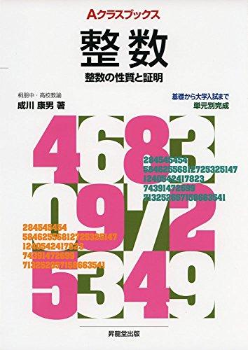 Aクラスブックス整数 (Aクラスブックスシリーズ)の詳細を見る