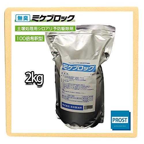 土壌処理用 シロアリ 予防駆除剤 ミケブロック 100倍希釈型 2kg/無臭 白アリ