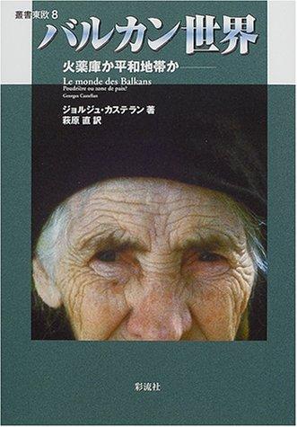 バルカン世界: 火薬庫か平和地帯か (叢書東欧)