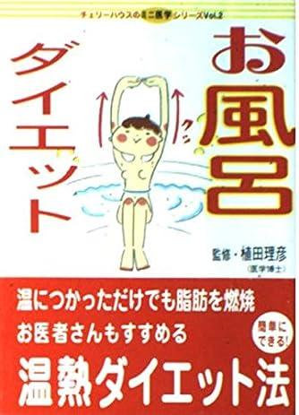お風呂ダイエット (チェリーハウスのミニ医学シリーズ)