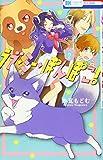 ラブ・ミー・ぽんぽこ! 2 (花とゆめCOMICS)