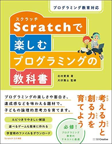 プログラミング教育対応 Scratchで楽しむプログラミングの教科書