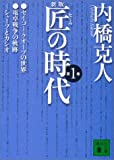 新版 匠の時代〈第1巻〉 (講談社文庫)