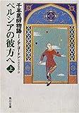 ペルシアの彼方へ〈上〉―千年医師物語1 (角川文庫)