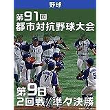 第91回 都市対抗野球大会 第9日 2回戦/準々決勝