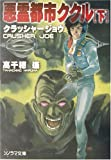悪霊都市ククル〈下〉―クラッシャージョウ〈8〉 (ソノラマ文庫)