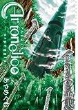 アルトネリコ (2) (BLADEコミックス)
