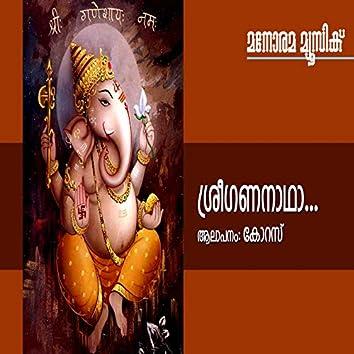 Sree Gananadha