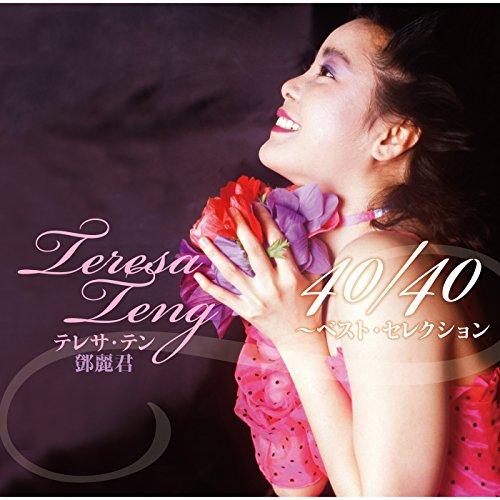 テレサ・テン 40/40 ~ベスト・セレクション - テレサ・テン