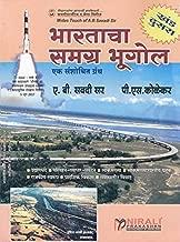 भारताचा समग्र भूगोल  खंड दुसरा (Marathi Edition)