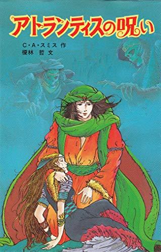 アトランティスの呪い (ポプラ社文庫―怪奇シリーズ (36))