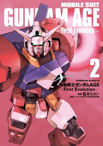 機動戦士ガンダムAGE -First Evolution-(2) (角川コミックス・エース)