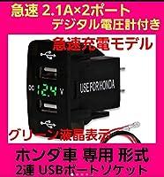 【Eight∞】ホンダ HONDA 専用 電圧計付き 急速 充電 4.2A 2連式 USB ポート グリーン 液晶