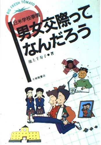 男女交際ってなんだろう―日米学校事情 (BIG FRESH TOMATO)の詳細を見る