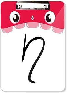 ギリシャ語アルファベットのη黒いシルエット 虎口フラットヘッドフォルダー書き込みパッド学習A4