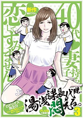 湯浅課長代理、悶える。〜40代妻子持ち 恋してすみません〜 3 (J.J COMICS)