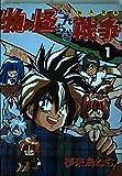 物の怪らんちき戦争(1) (電撃コミックス)