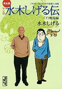 完全版水木しげる伝(下) (コミッククリエイトコミック)