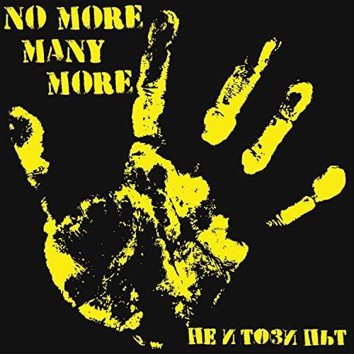 No More Many More