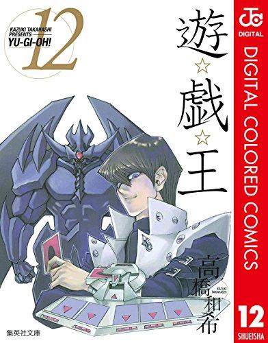 遊☆戯☆王 カラー版 12 (ジャンプコミックスDIGITAL)