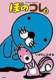 ぼのコレ 2 (バンブーコミックス 4コマセレクション)