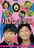 ハレンチ学園 コレクターズDVD <デジタルリマスター版>【昭和の名作ライブラリー 第32集】