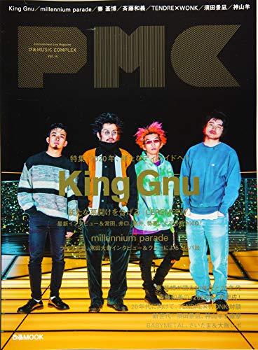 ぴあMUSIC COMPLEX(PMC) Vol.16 (表紙:King Gnu) (ぴあ MOOK)