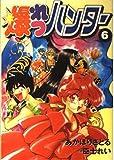 爆れつハンター 6 (電撃コミックス)