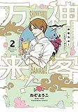 神客万来! 2 (芳文社コミックス)