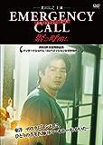 エマージェンシー・コール 緊急呼出し[DVD]