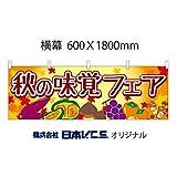 秋の味覚フェア 横幕 600×1800mm(株)日本ブイシーエス NSV-0785Y60