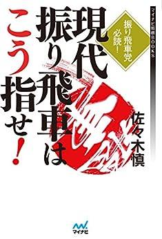 [佐々木 慎]の現代振り飛車はこう指せ! (マイナビ将棋BOOKS)