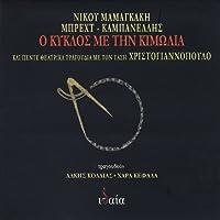 O Kyklos Me Tin Kimolia (the Circle of Chalk)