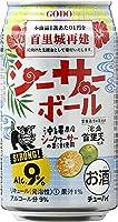 [缶チューハイ]3ケースセット シーサーボール (24本+24本+24本)350ml缶セット (72本)(ゴードー)(GODO)(シークァーサー・シークアーサー・シークワーサー・シークヮーサー酒)合同酒精