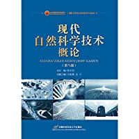 现代自然科学技术概论(第八版)