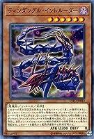 遊戯王/第10期/03弾/EXFO-JP013 ティンダングル・イントルーダー