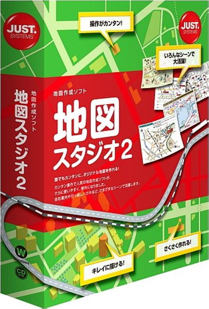 関係ない反発する衰える地図スタジオ2 通常版
