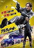 アルティメット・ソルジャー[DVD]
