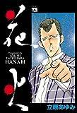花火 (ヤングチャンピオン・コミックス)