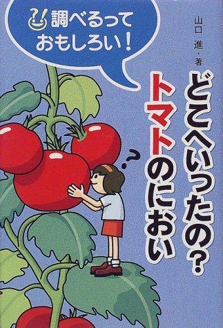 どこへいったの?トマトのにおい (調べるっておもしろい!)の詳細を見る