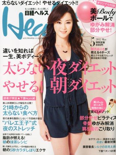 日経 Health (ヘルス) 2012年 05月号 [雑誌]の詳細を見る