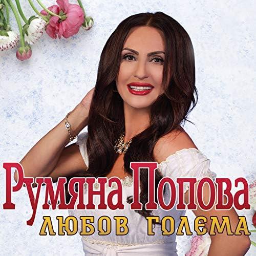 Rumyana Popova