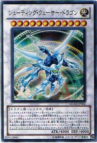 【遊戯王シングルカード】 《プロモーションカード》 シューティング・クェーサー・ドラゴン ウルトラレア ...