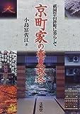 京町家の春夏秋冬 祇園祭山鉾町に暮らして / 小島冨佐江