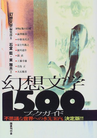 幻想文学1500ブックガイド
